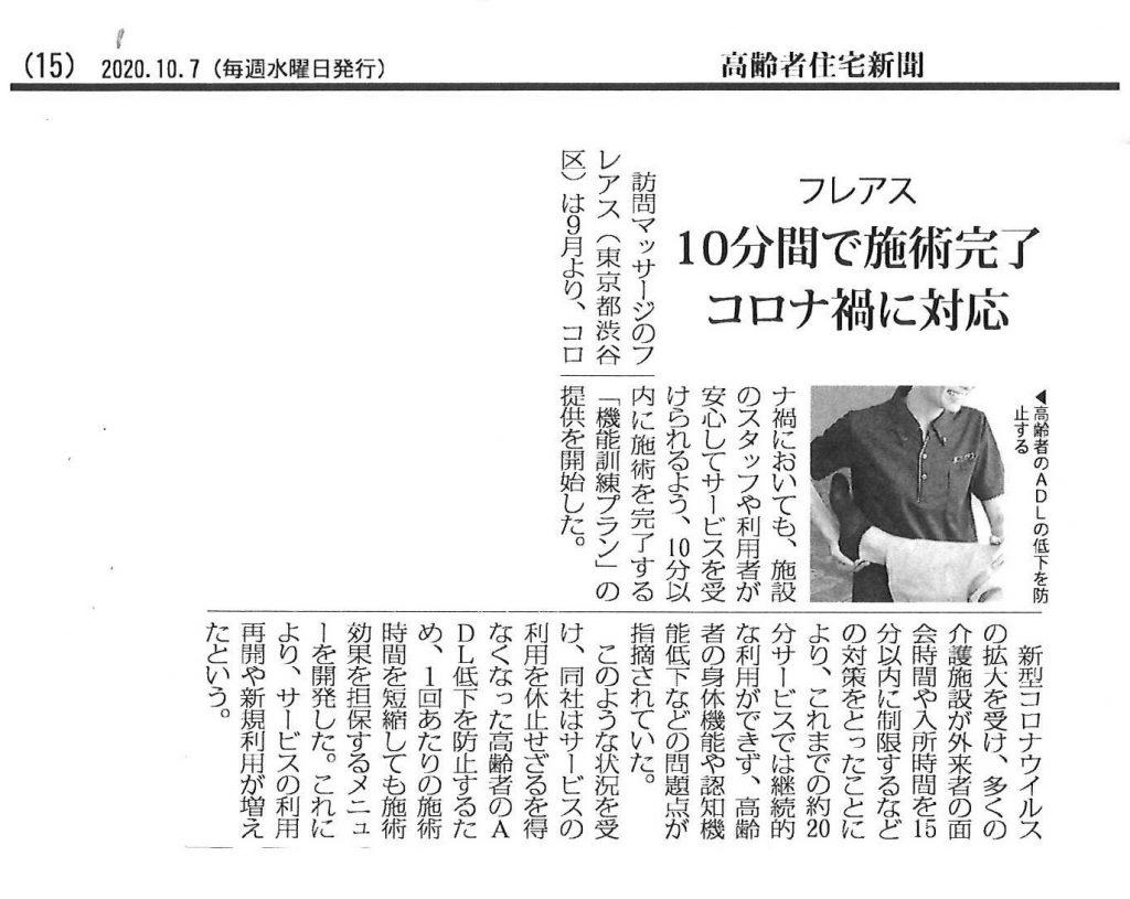 高齢者住宅新聞20201007-15